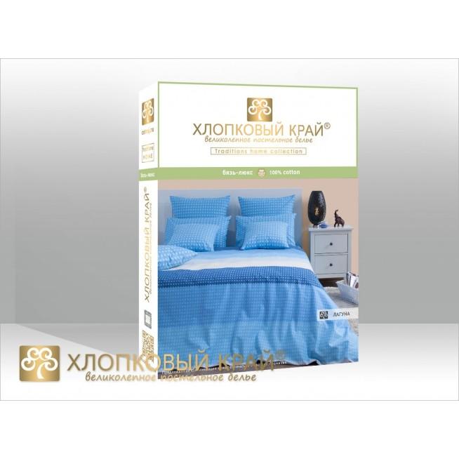 Постельное белье Лагуна 1,5-спальное Хлопковый край упаковка