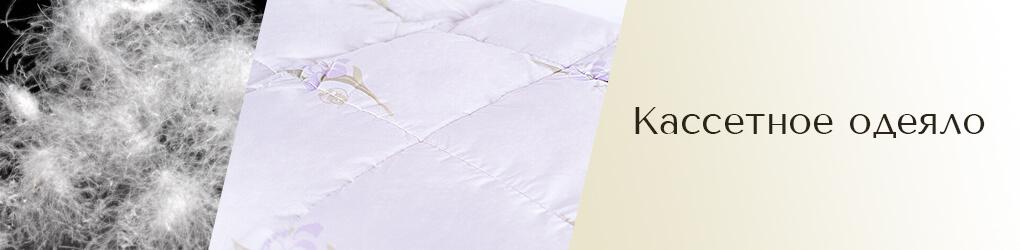 кассетное одеяло Царственный ирис